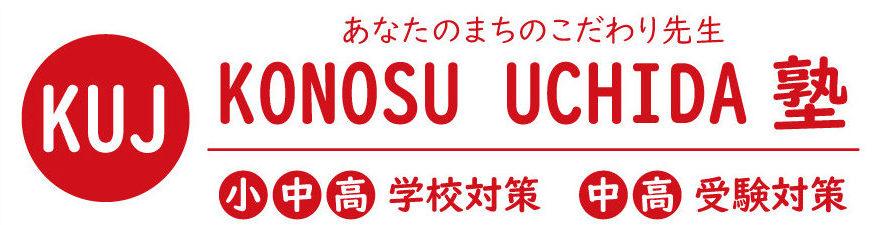 KONOSU UCHIDA塾 ❘ 鴻巣市の学校・受験対策学習塾